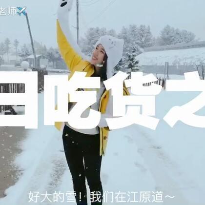 """你也有没有看过""""被雪风干""""的鱼,而且雪越大越好?小小莎带大家到江原道,品尝两种朝鲜族的冬日特色美食,你的城市下雪了吗?❄️🐟❄️#雪##冬天##韩国美食#"""