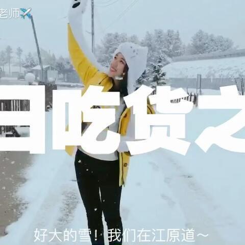 """【小小莎老师✈️美拍】你也有没有看过""""被雪风干""""的鱼..."""