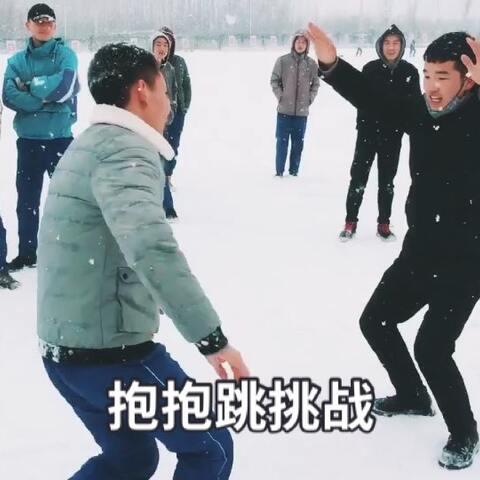 【阿摇醒了哦美拍】#抱抱跳挑战# 哈哈哈 求点赞!