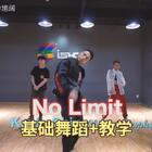 #舞蹈##no limit##申旭阔编舞# 元旦特训的基础 Urban+Jazz编舞 很简单 主要练习力量 爆发 控制 和基础律动 后面已经附上镜面教学咯!歌曲很嗨 从 1分20秒开始听 报名信息@南京IshowJazzDance