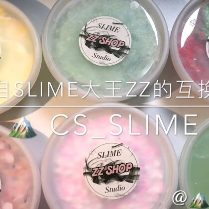 真的是很好玩很香 slime大王名正言顺啊🤣@slime.zzshop 根本根本根本停不下来🤣最最喜欢青苹果🍏和红配绿 一个味道巨喜欢 一个无敌解压🙆🏻♂️❤️#辰叔slime##史莱姆slime##手工#