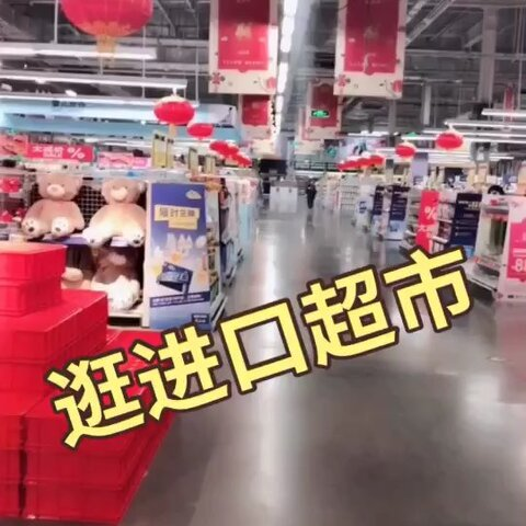【喷火龙⭐️美拍】去麦德龙买点日用品❤️类似于杭...