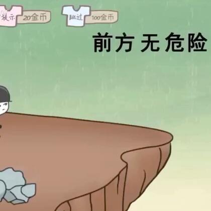 #才才游戏配音秀##坑爹游戏##游戏#坑……坑……坑……又被坑了啊@才才男神