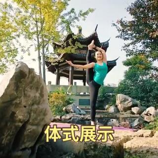 #瑜伽#用最好的方式爱自己~瑜伽,就是老样子。不瑜伽,就是样子老!#运动#
