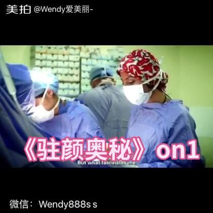 Wendy给大家带来的大片:《驻颜奥秘》第一集,关注后看后面11集!#微整##减龄#