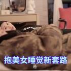 抱美女睡觉新套路,哥!你牛逼了!#搞笑视频##女神#