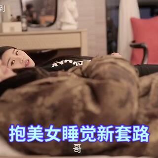 抱美女睡觉新套路,哥!你牛逼了!#搞笑视频##U乐国际娱乐#