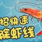 #日志#虾线剔的好,下厨无烦恼!爱吃虾的小伙伴一定要学哟#我要上热门##生活窍门#