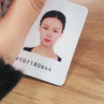 #身份证vs现实的我#我是带妆拍的身份证照啊哈哈哈哈哈哈,过安检再也没被被问过是不是本人了😝😝😝