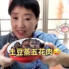 #直播做饭#王姐的亲蛋们😍最家常做法土豆蒸五花肉😜看着是不怎么样😜好吃才是硬道理😜淘宝店铺39390555