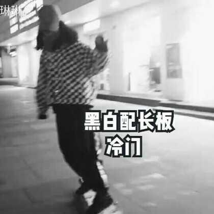 #运动##长板dancing##长板女孩#一个乱七八糟的拼凑!想学怎么剪视频啊!!!!!感觉最近力不从心了,做个配维特都可以崴脚的也没有谁了,心累😖说说你们是什么时间看到这个视频的啦!!!!!
