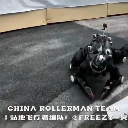 首先Rollerman是起源于法国的一个极限运动种类有25年运动历史,主要已高山速降为运动特点,曾经参与过很多电影,被国人熟知是因为十二生肖,现在在中国推广,希望美拍的看客已一种欣赏的角度看待新鲜事物体会其有趣之处而不要做哪些没见过装懂行的人。谢谢
