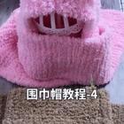 围巾帽教程-4#手工#