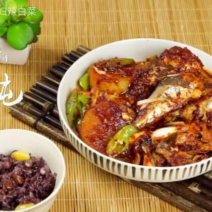 鲅鱼是很常见的食材,无论怎么炖它的肉质都是非常鲜美!朝鲜族人家做鲅鱼除了用辣白菜以外,最常加的食材就是萝卜了,特别是在冬天这个吃萝卜的季节!#美食##地方美食##美食作业#