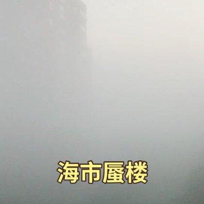 一大早拉开窗帘被这景色镇住了,好久没看见这么大雾了,前面的楼就像是海市蜃楼一样😂#摄影##大雾##热门#@美拍小助手
