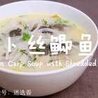 萝卜丝鲫鱼汤——喝了这碗汤,你就赚了!!#暖心暖胃汤##美食##我要上热门#