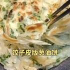 #葱油饼##热门##美食#喜欢双击加关注,每天分享美食教程,谢谢支持。