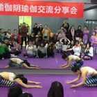 单色瑜伽流瑜伽阴瑜伽交流会,欢迎瑜伽爱好者来单色哦~