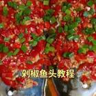 #剁椒鱼头##热门##美食#喜欢双击加关注,每天分享美食教程,谢谢支持。