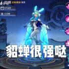 #游戏##王者荣耀#我怎么删掉了😳😳😳
