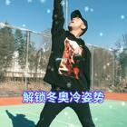 #解锁冬奥冷姿势##舞蹈# 和宝洁一起 解锁奥运姿势 有戏和我一起动起来,为中国冬奥健儿加油!@宝洁奥运