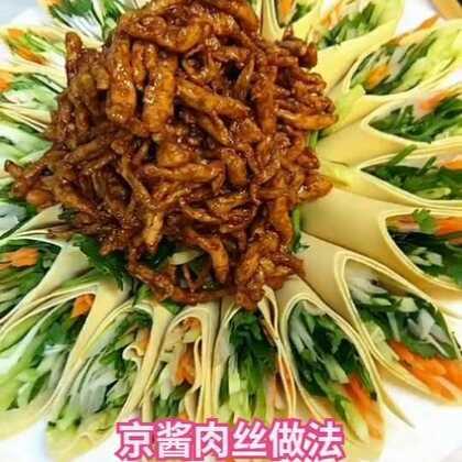 京酱肉丝【做法】👍🎁#热门##美食##京酱肉丝#👉🎁 http://faneryi.com/👈👉🎁:http://url.cn/5xBmnhb