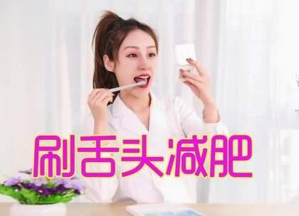 """""""刷舌头""""简单快捷来减肥,让你想吃的欲望大大减少,达到减肥的效果#控制食欲##减肥瘦身##热门#@美拍小助手 @运动频道官方账号"""