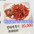 在韩国越来越流行吃中国餐,特别是羊肉串和麻辣烫 在韩国好评率都特别高。记得我刚来韩国(大概10年前)还是学生时代 要做往返4个小时的地铁才能吃到一碗麻辣烫,在一异国他乡为了解馋真心不容易啊!我一直在想,在韩国开一家湖南牛肉米粉店,会不会生意很好 哈哈#美食##韩国#