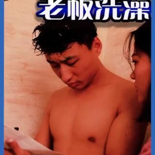 老板洗澡,女秘书闯入……场面极其复杂啊#搞笑##搞笑新人王##搞笑视频#@美拍小助手