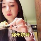 大金链子小手表,一天三顿小烧烤,我在锦州我骄傲啊。特别想知道小甜甜里有多少是锦州人,或者在锦州的也行。来锦州一定要吃烧烤哦😘#吃秀##二姐食间##vlog#