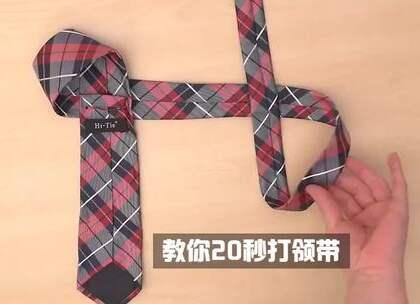 教你20秒打领带,超级实用,赶快(为他)收藏吧#手工##生活小技能#