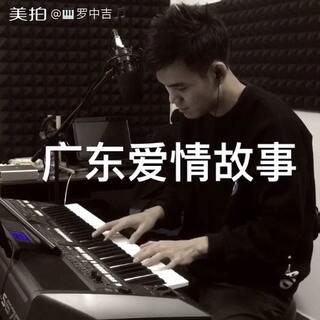 #音乐##广东十年爱情故事##我要上热门#人在广东已经漂泊20年了……