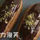 #美食##我要上热门#人见人爱的开心果巧克力泡芙,你今天吃了吗?☺😉#自制巧克力泡芙#