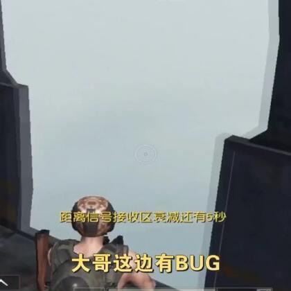 荒野行动神奇Bug!组队模式一定要小心了!没错!先掉下去那个菜鸟就是@了不起的乌贼君 !你们快去嘲讽他!本打算带他吃鸡,万万没想到!双双殉情,哈哈哈哈~#游戏##搞笑#喜欢奶哥视频的记得关注转发哦~