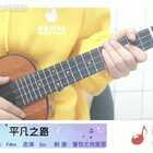 《平凡之路》尤克里里弹唱教学(1/2)谱子在→https://mp.weixin.qq.com/s/P_7iEjXU1KxwTQpmCsp7YQ 淘宝店铺→https://shop116706112.taobao.com/ #音乐##尤克里里##平凡之路#
