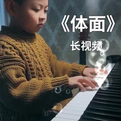 《体面》长视频,喜欢的宝宝点赞转发哦!💗#精选##音乐##钢琴#