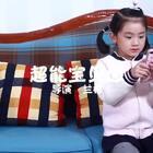宝贝爆笑神反应,这手机可以在抢救一下@导演兰彬 @超能男女 #巜超能宝贝团》##搞笑视频##最穷上市公司#