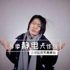 冬天静电啪啪啪,3招让你不害怕#我要上热门##神技能##生活#