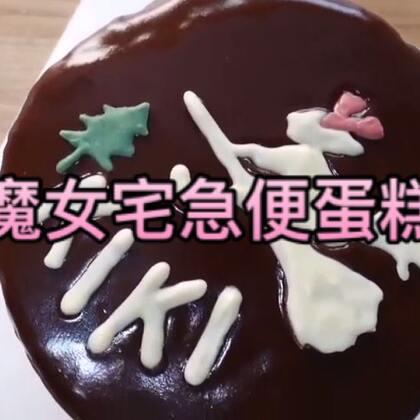 真是暴露年龄系列,还记得以前看的动画片【魔女宅急便】吗?做一个这样的巧克力蛋糕找回童年吧~😉