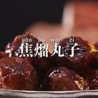 #焦熘丸子#山东人烧肉丸子,酥香有一套!#美食##炸肉丸#