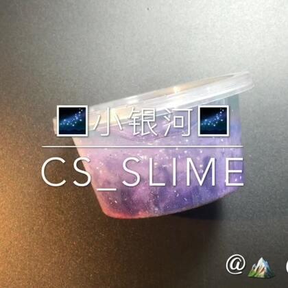 这是一个被我遗忘在角落的小混泥 发现的时候都有点化了🤣 #辰叔slime#这个小银河有点好看🙈#史莱姆slime##手工#