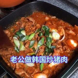 老公这次做的韩式炒猪肉真的好...