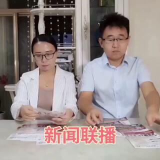 #热门##搞笑##恩爱小夫妻#新闻联播@美拍小助手