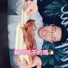 再给大家拍一个吃货视频哈哈,风干鸡真的很好吃😋#家庭自制美食#