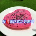 爱❤️芝麻饼,看视频的小可爱你们都多大?我先说,我永远18岁😂#美食##迷你厨房##我要上热门@美拍小助手#@小冰 @美拍精选官方账号