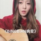 今天来几句这首《BINGBIAN病变》还挺好听的一首歌~#bingbian病变##精选##音乐#