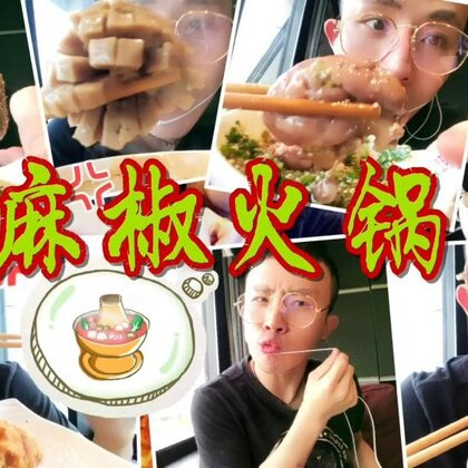 所谓的麻椒火锅就是汤底是绿色的,里面全是青辣椒和青麻椒,不是火辣辣的那种辣,而是发麻的那种。适合那种不是很能吃辣的人。然后我想说这顿火锅的后来都没录进去,因为3:44秒处被油淋了就停了。我后来录的都没了。呜呜呜#吃秀##美食##我要上热门#@美拍小助手