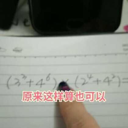 原来这样算也可以!不会数学的学起来吧😁#我要上热门@美拍小助手##速算大赛#