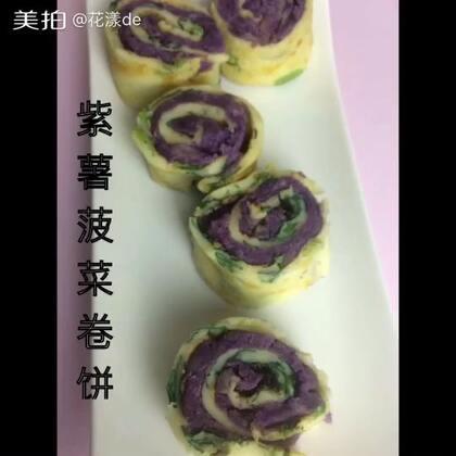 【紫薯菠菜卷饼】吃个美美的早餐,营养又美味,美好的一天从早餐开始!#美食##暖心暖胃汤##早餐#
