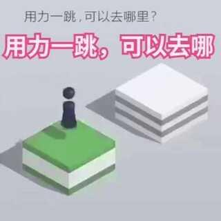 #跳一跳现实版#我最高跳了87🙈️你们呢?@美拍小助手 #精选#